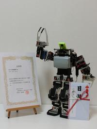 _201602roboone_prize